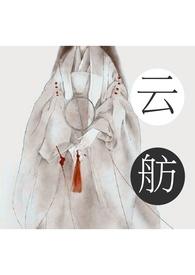 云舫(限)