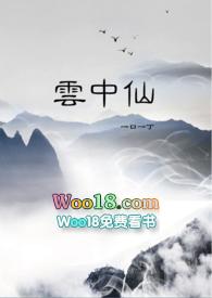 云中仙(h)