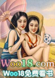 你侬我侬 (民国 1V1)