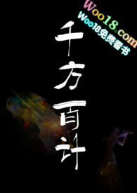 千方百计gl(百合ABO)
