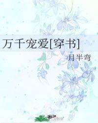 万千宠爱[穿书]