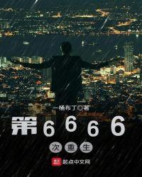 第6666次重生